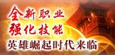 烈火战神职业技能