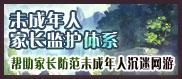 神仙道未成年人家长监护体系