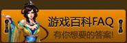 新热血三国游戏百科