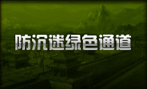 新热血三国防沉迷